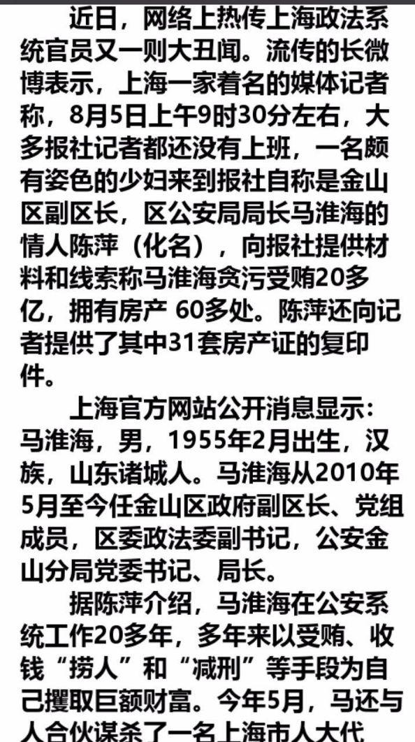 上海再爆丑闻:公安局长涉杀情妇和亿万富翁!!