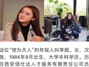 李甜 - 千亿国企董事长