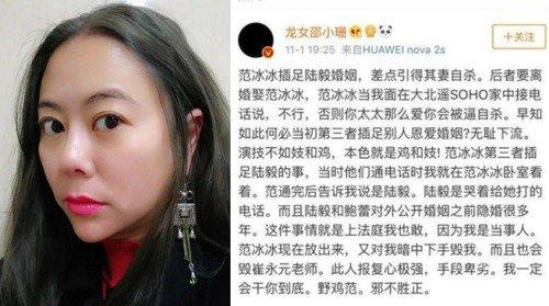 """邵小珊在微博发文指:""""范冰冰曾是电视剧《人民的名义》男星陆毅的小三,差点引得其妻(鲍蕾)自杀""""。"""