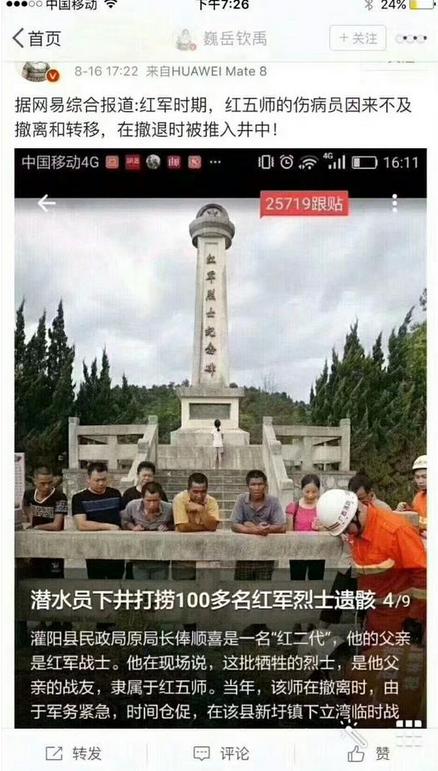 被红军自己人杀死的红军烈士纪念碑
