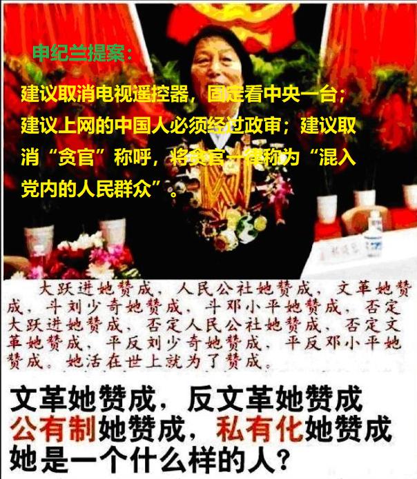 郑中原:申纪兰倒 共产党亡