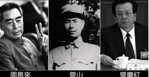 曾庆红是红二代中反习的重要人物 五中全会如果定接班人必须曾庆红同意, 曾庆红父亲曾山被毛泽东暗杀