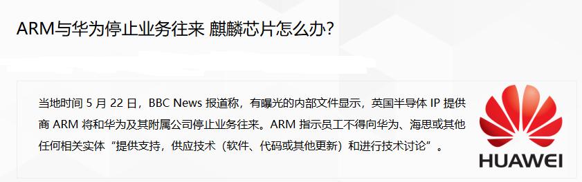 ARM与华为停止业务往来 麒麟芯片怎么办?