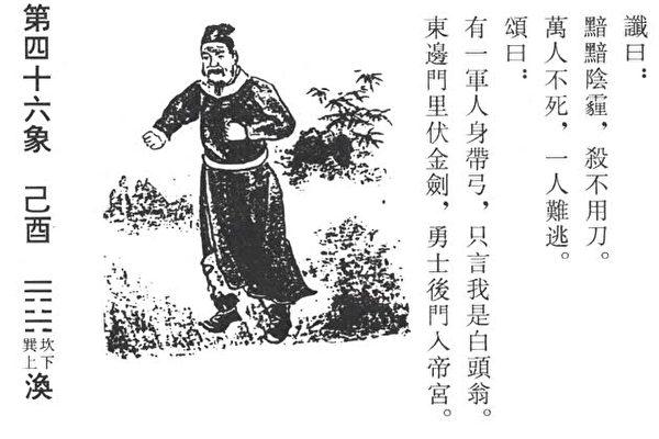 推背图四十六象预言习近平死于政变