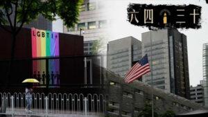 六四30周年 美国大使馆及各地总领事馆下半旗
