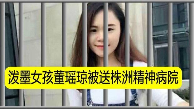 湖南女孩董瑶琼因向习近平画像泼墨被当局送入精神病院