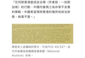 周恩来反对香港直接选举