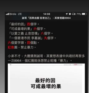 李嘉诚呼吁不要六四镇压