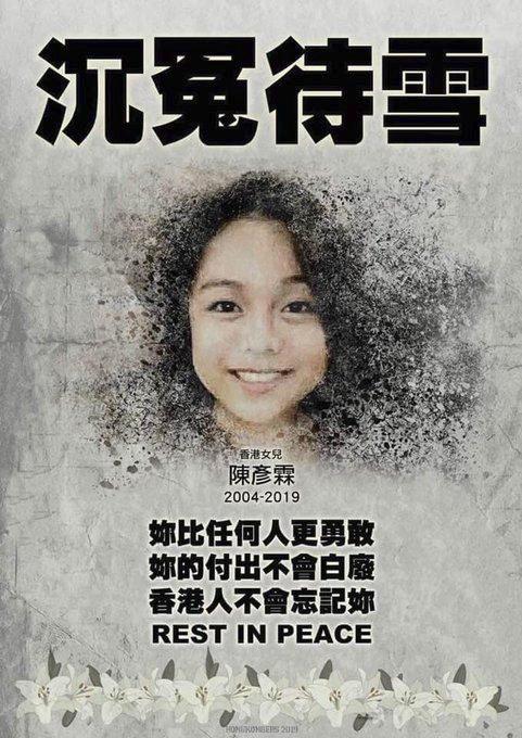 香港少女 陈彦霖