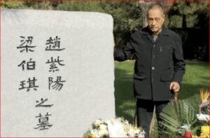 鲍彤在赵紫阳墓前