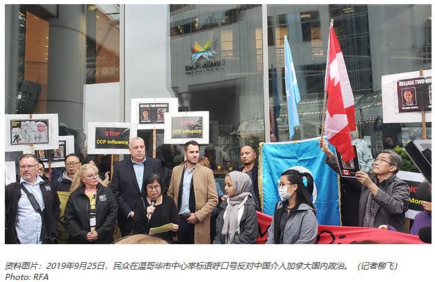 加拿大民众反对中国介入加拿大大选