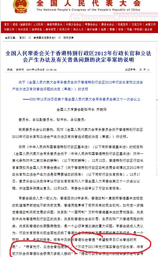 人大承诺2017香港双普选
