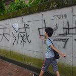 """香港街头处处有""""天灭中共""""标语,来不及遮挡或清洗掉"""