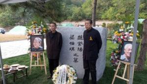 赵紫阳骨灰安葬北京民间墓园