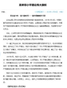 光明日报发布反对习近平的重磅文章