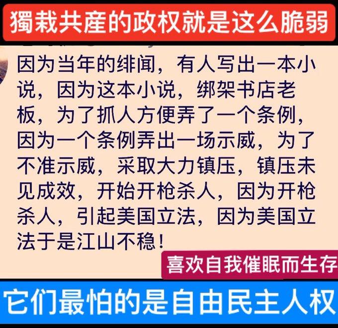 习近平害怕民主人权