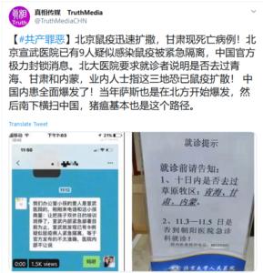 北京鼠疫迅速扩撒