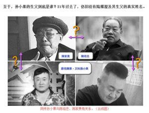 孙小果与陈培忠、陈家贵