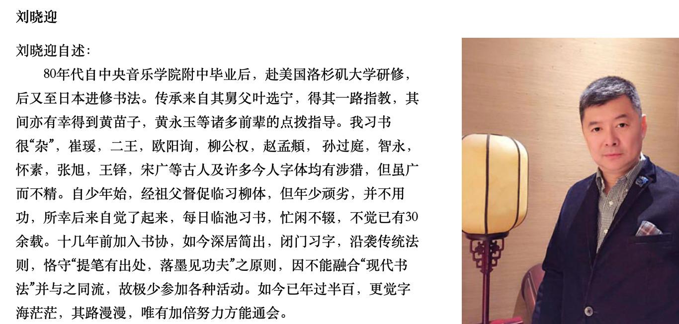 叶向真与刘诗昆的独子为刘晓迎