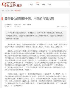 王沪宁放任乌有之乡攻击习近平刘鹤