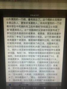 六四中被烧死的士兵刘国庚没死!