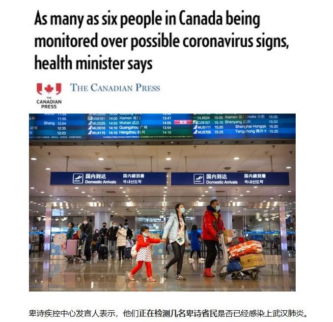 加拿大武汉肺炎疑似患者