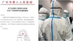 新型冠状病毒来袭,广州医院停休全副武装