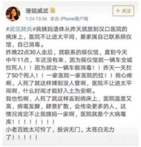 武汉网民爆料:一家殡仪馆一天拉50个死人