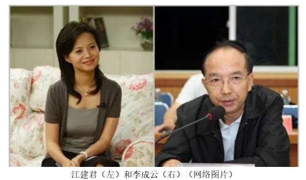 江建君美女乃副省长李成云的情妇,任四川广汉市市长,贪污受贿细节曝光