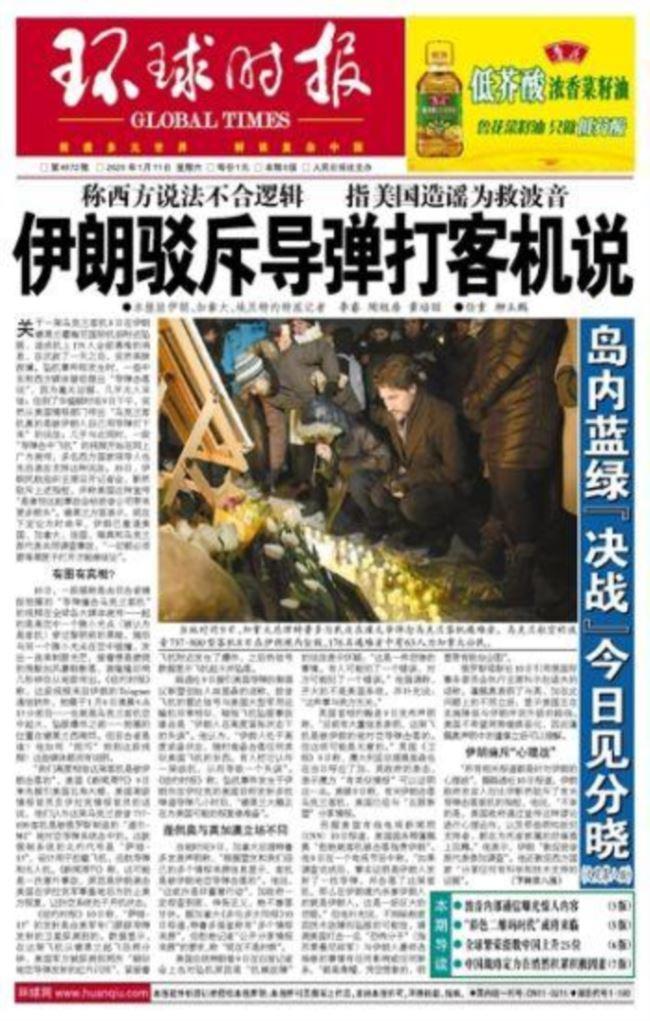 在伊朗承认导弹击落客机之日,中国官方媒体《环球时报》大标题