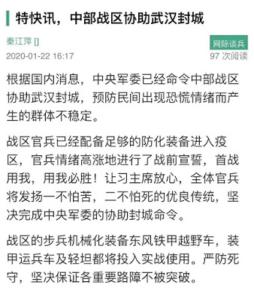 中共中央军委已经命令中部战区协助武汉封城