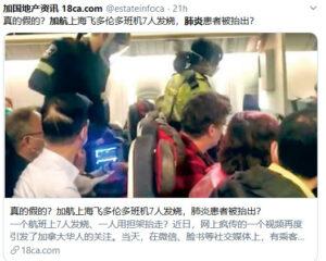 加拿大航班出现武汉肺炎病例