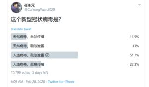 崔永元:武汉肺炎人造病毒疏忽泄露
