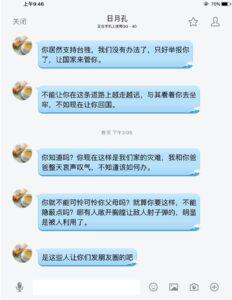 中华文化毁灭殆尽