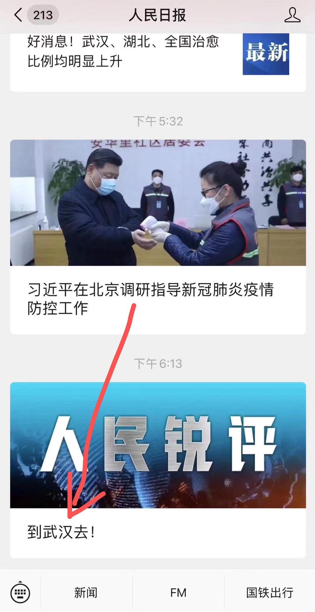 人民日报反对习近平