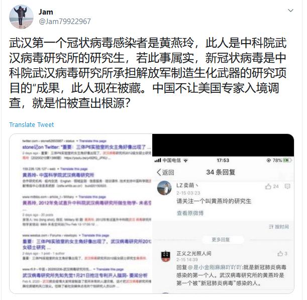 武汉第一个冠状病毒感染者是黄燕玲,此人是中科院武汉病毒研究所的研究生