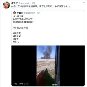 天津军机坠毁