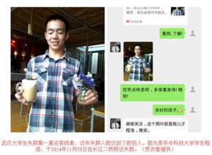 武汉数百青年被警方抓捕器官移植