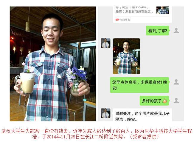 武汉大学生失踪被杀害移植器官
