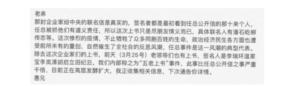 李瑞环、温家宝、李岚清、田纪云、胡启立等五位元老联名上书促习近平下台