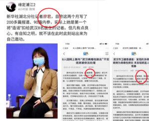 李文亮的新华社记者廖君