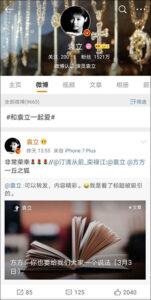 演员袁立微博疑遭永久禁言