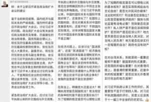 政治局扩大会议讨论讨论习近平去留