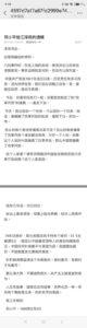 邓小平政治遗嘱