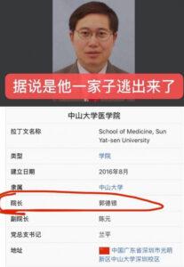 中山大学医学院院长郭德银