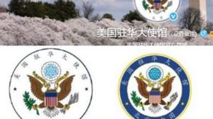 美国大使馆