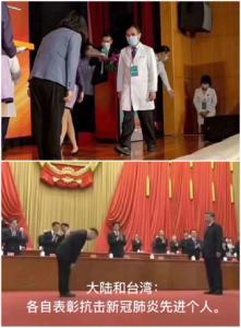 台湾蔡英文 vs 中共习近平