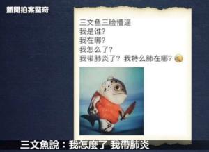 三文鱼成了武汉肺炎的源头