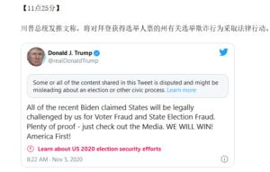 川普总统发推文称,将对拜登获得选举人票的州有关选举欺诈行为采取法律行动