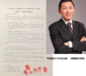 """""""电通数码""""CEO张喆翔。(图翻摄自微博)"""